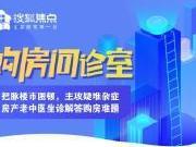 购房问诊室 给深圳土豪的一份买房清单 2020这些豪宅可入手