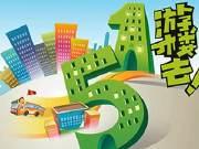 郑州五一楼市钜惠放送!找对楼盘才能捡便宜