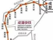 成都市域快铁成雅铁路年内开通! 最高时速200公里