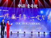 千人鉴证 霸屏洛阳城 中梁·壹号院产品发布盛典圆满落幕!
