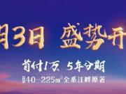 [中泰财富湘江]11月3日抢房攻略 手机、车位券 疯狂送!
