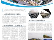 【区域经济发展新引擎 激活珠城消费新活力】蚌埠义乌国际商贸城