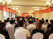 福美金街周年庆暨首届高端经济论坛成功举办