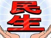 """惠民   一批民生工程提升连云港开发区""""颜值"""""""