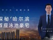 百城百盘老总直播丨探秘·哈尔滨首坐泳池豪宅