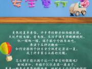 "PICK安全教育,暑假安全防范不""放假""!"