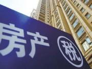 2019年 上海购房 房产税怎能交 有减免吗