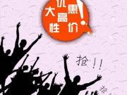 """郑州上周10项目集中开盘 为何购房者开始""""怀疑人生"""""""