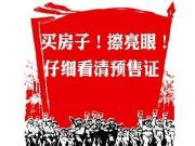 盘点|西宁9月获预售证项目统计 共6306套房源入市