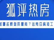 狐评热房第十六期:孝感有哪些质量高楼盘?远离豆腐渣工程!