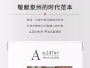 泰和玖珑台:独家揭秘!丰泽金融街梦幻户型!