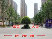 温馨提示   山水华庭东艳路主大门正式开放!
