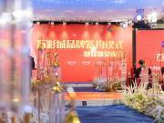 走过2020 迎来2021!12月30日亳州万彩城品牌签约