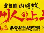 碧桂园山湖城:大广州「不限」区域中,最笋「1」字头竟然在这里