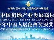 喜大普奔 《2018中国十大豪宅》重磅出炉!柳州仅有一家入榜