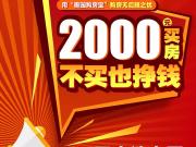 """奥园网购房""""神操作"""" 2000元定房可转售 退房享补贴"""