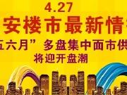 4.27西安楼市最新情报 五六月多盘集中面市供应将迎开盘潮