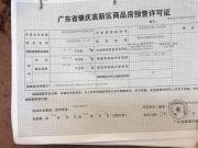 肇庆_合景万景峰售楼中心-最新消息_户型图_折扣_优惠团购