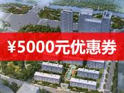 【万科西望】¥5000元购房优惠券