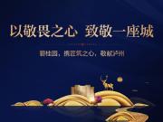 碧桂园·川江首府,黄金十月,惠动全城,成交抽金条