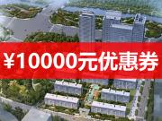 【侨福一品高尔夫公馆】¥10000元购房优惠券