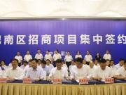 巴南集中签约36个项目 引资713亿元 年产值将超千亿