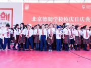 格拉斯墅區德閎學校校慶盛典再為副中心教育添重彩