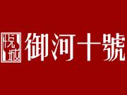 下一个投资爆款—悦城浩达集团—全系临街社区商铺