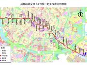 好消息!成都地铁13号线细节确定! 城东60万人受益!
