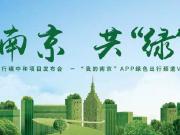 """以行动助力低碳城市建设,金茂与南京共""""绿""""动"""