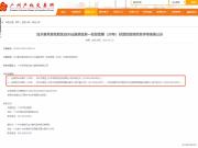 增城派潭要火!华侨城10亿拿下白水寨20年经营权!