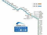 西部最长全地下轨道交通贯通!成都明年开通地铁达13条