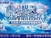 """1月26日!凤凰城大型极地冰雪嘉年华 """"冻""""感来袭"""