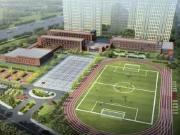 群力再添一所中小学!松南中学6月开建明年投用