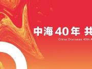 中海产品发布会‖四湖汇聚 九子辉耀!