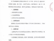 关于祥泰紫宸、宝华天泽湾项目最新进展的通知