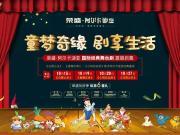 限时抢票!荣盛·阿尔卡迪亚国际经典舞台剧即将震撼启幕!