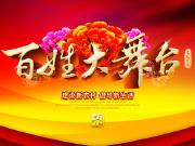 """2018漯河市""""金色龙湾杯""""群众艺术大赛等你来秀!"""