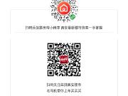 小高10000元/㎡ 长岛国际登记中