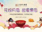花好月圆 甜蜜灏园丨中秋邻里节暨博饼抢礼、月饼DIY亲子体验