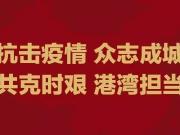 【泛亚集团】众志成城抗疫情,同舟共济渡难关