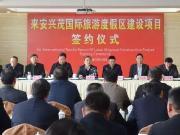 滁州汊河来安新区最新消息详情!2019来安国际旅游度假区最新