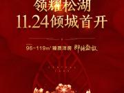 领耀松湖|11.24倾城首开!致敬每一位城市奋斗的精英!