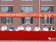 秋风桃李 聚木成林--临沂国际学校小学部举行表彰大会