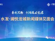 水发·澜悦龙城媒体见面会圆满成功