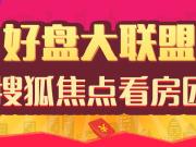 缤纷夏季激情无限 搜狐焦点看房团火热报名中!