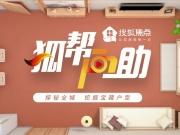 狐帮户助 | 打卡润德万科翡翠公园129平改善户型(图解)