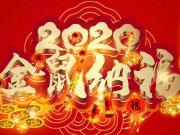 碧桂园·时代城,金鼠纳福贺新春,千条金鼠手链等你领