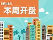 本周开盘:2018年岁末楼市热度不减 深圳全市5盘压轴入市