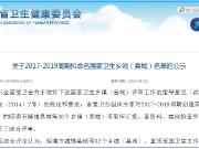 曲靖陆良、师宗两县城拟命名为国家卫生乡镇(县城)